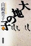 大地の子(二)-電子書籍
