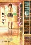 ココロ・ファインダ-電子書籍