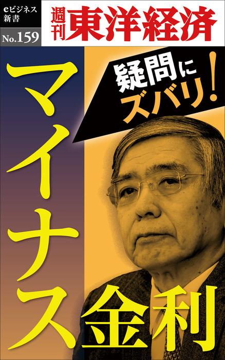 マイナス金利―週刊東洋経済eビジネス新書No.159拡大写真