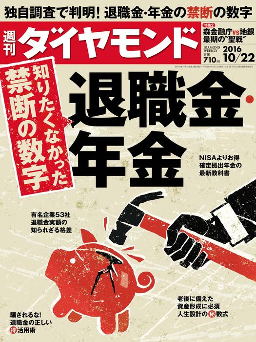 週刊ダイヤモンド 16年10月22日号拡大写真