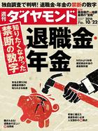 週刊ダイヤモンド 16年10月22日号