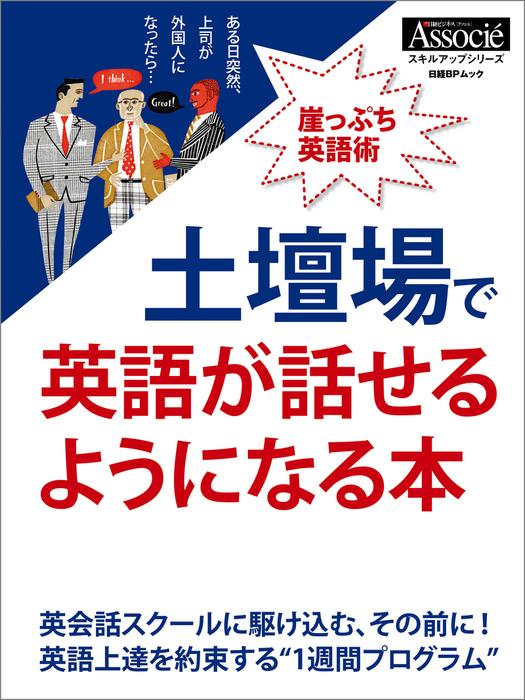土壇場で英語が話せるようになる本拡大写真