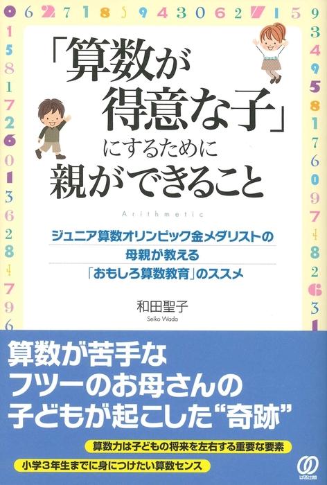 「算数が得意な子」にするために親ができること-電子書籍-拡大画像