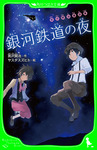 宮沢賢治童話集 銀河鉄道の夜-電子書籍