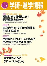 学研・進学情報 2015年10月号
