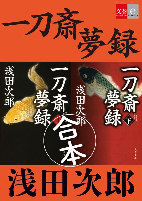 合本 一刀斎夢録【文春e-Books】拡大写真