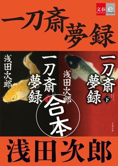 合本 一刀斎夢録【文春e-Books】-電子書籍