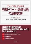 チェックリストで分かる 有期・パート・派遣社員の法律実務-電子書籍
