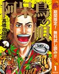 阿呆鳥の唄【期間限定無料】 1-電子書籍
