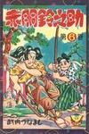 赤胴鈴之助 (6)-電子書籍