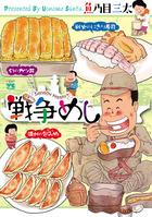 「戦争めし(ヤングチャンピオン・コミックス)」シリーズ