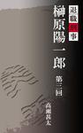 退職刑事 榊原陽一郎 第三回-電子書籍