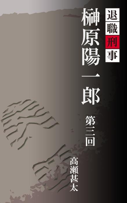 退職刑事 榊原陽一郎 第三回拡大写真