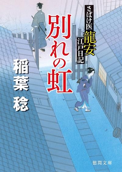 さばけ医龍安江戸日記 別れの虹-電子書籍