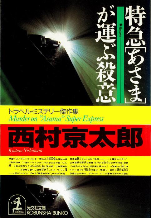 特急「あさま」が運ぶ殺意-電子書籍-拡大画像