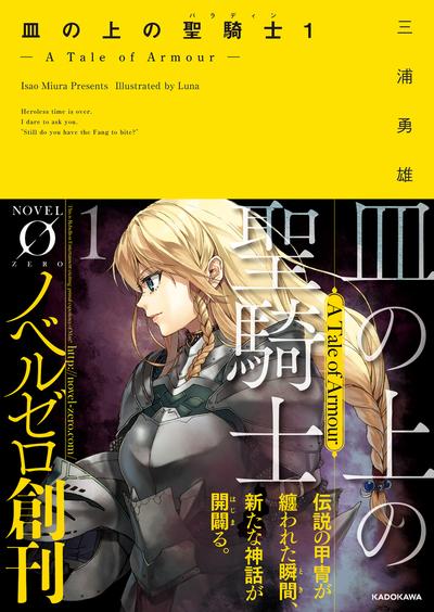 皿の上の聖騎士〈パラディン〉1 ― A Tale of Armour ―-電子書籍