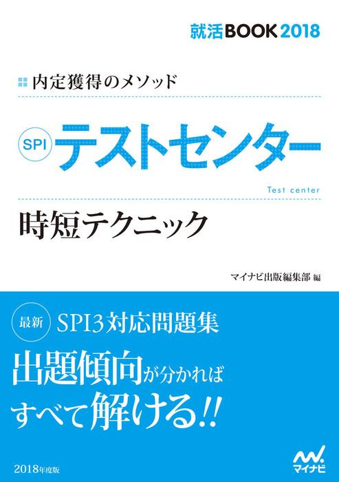 就活BOOK2018 内定獲得のメソッド SPI テストセンター 時短テクニック拡大写真