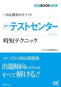 就活BOOK2018 内定獲得のメソッド SPI テストセンター 時短テクニック-電子書籍