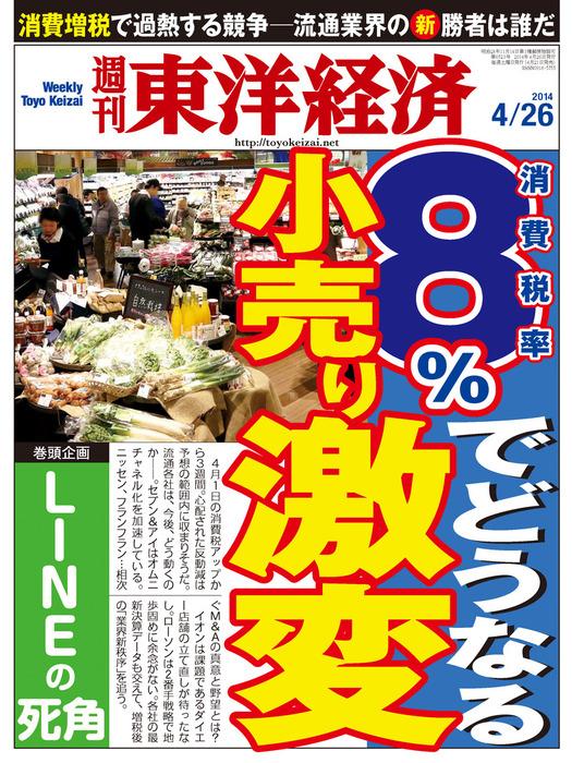 週刊東洋経済 2014年4月26日号-電子書籍-拡大画像