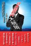 日本国初代大統領-電子書籍