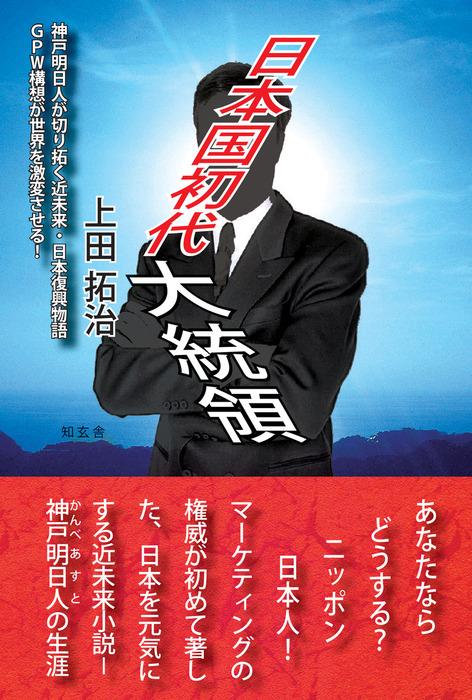 日本国初代大統領拡大写真