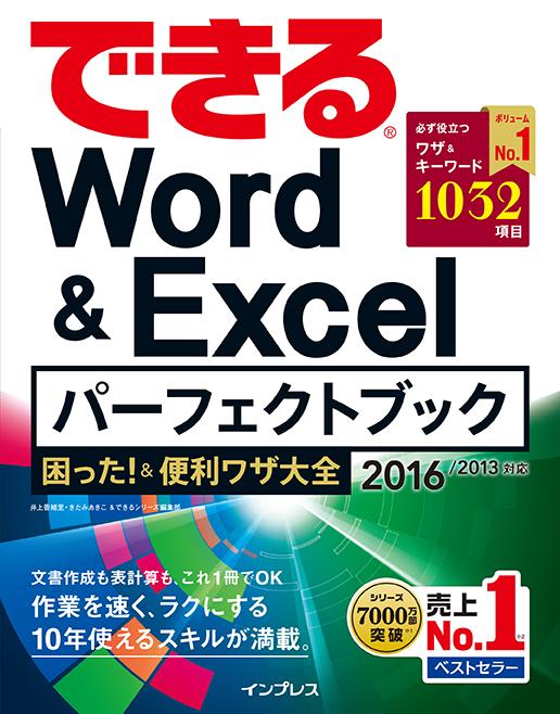 できるWord&Excelパーフェクトブック 困った!&便利ワザ大全 2016/2013対応-電子書籍-拡大画像