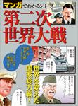マンガでわかるシリーズ 第二次世界大戦-電子書籍