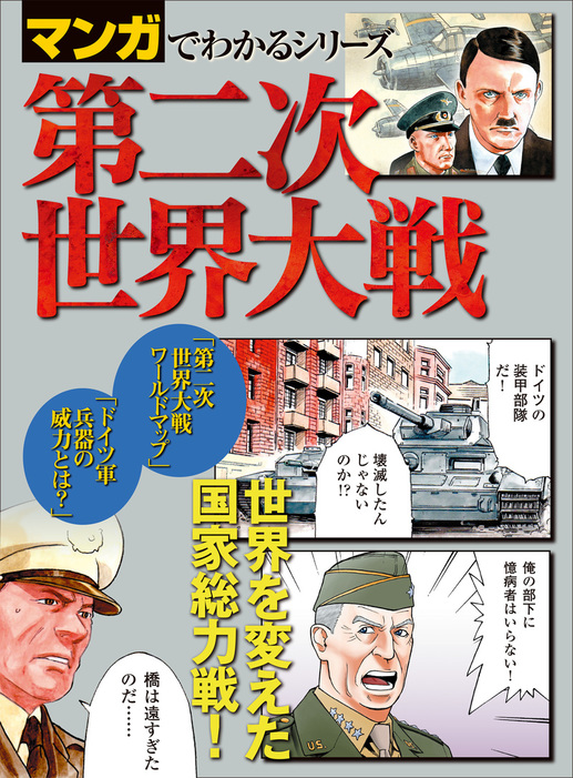 マンガでわかるシリーズ 第二次世界大戦-電子書籍-拡大画像