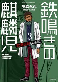 鉄鳴きの麒麟児 歌舞伎町制圧編(3)-電子書籍