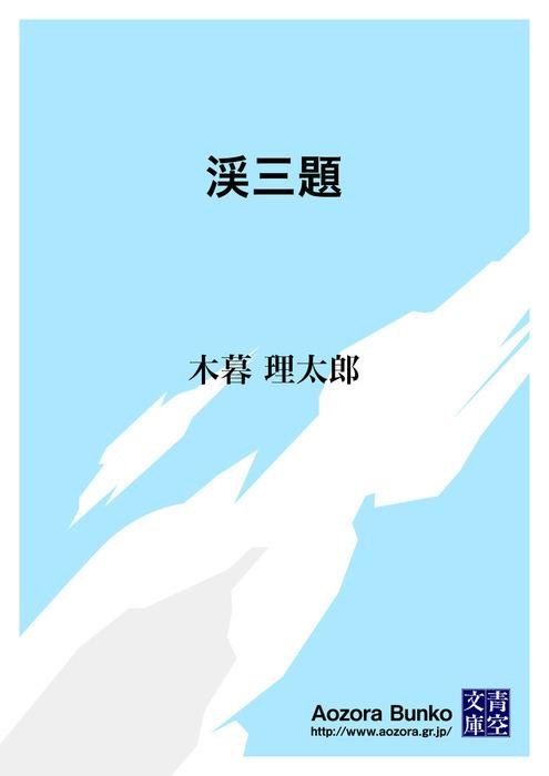 渓三題拡大写真