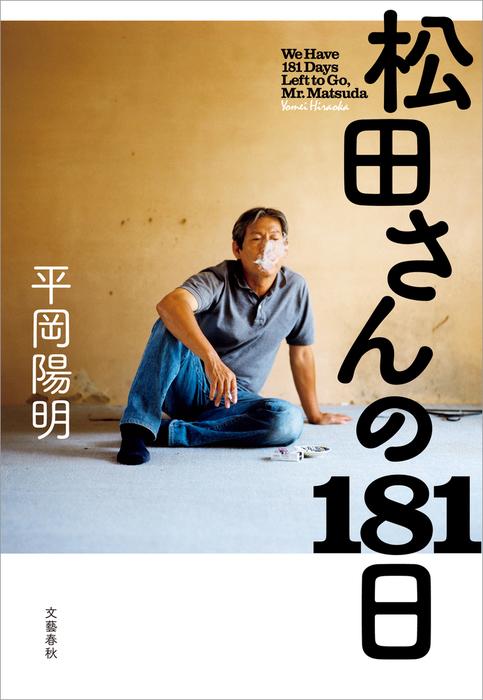 松田さんの181日拡大写真