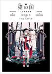 獏の国 しきみ作品集 WORLD OF THE TAPIR-電子書籍