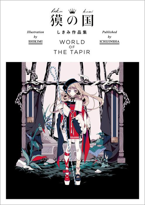 獏の国 しきみ作品集 WORLD OF THE TAPIR拡大写真