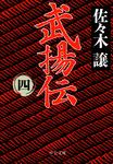武揚伝 (四)-電子書籍