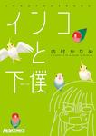 インコと下僕-電子書籍