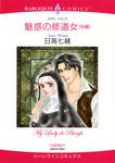 魅惑の修道女 前編-電子書籍
