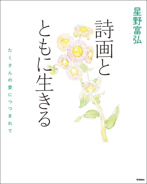 星野富弘 詩画とともに生きる-電子書籍-拡大画像