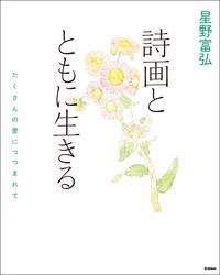 星野富弘 詩画とともに生きる-電子書籍