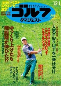 週刊ゴルフダイジェスト 2015/12/1号