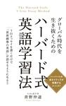 グローバル時代を生き抜くための ハーバード式英語学習法-電子書籍