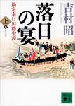 新装版 落日の宴 勘定奉行川路聖謨(上)-電子書籍