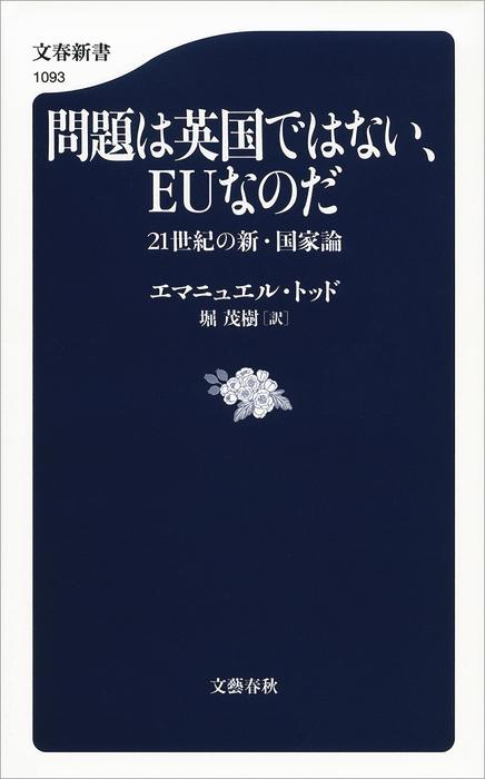 問題は英国ではない、EUなのだ 21世紀の新・国家論-電子書籍-拡大画像