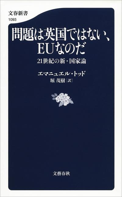 問題は英国ではない、EUなのだ 21世紀の新・国家論-電子書籍