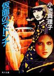 仮面のマドンナ-電子書籍