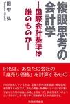 複眼思考の会計学-電子書籍