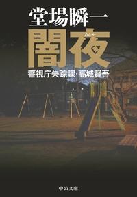 闇夜 警視庁失踪課・高城賢吾