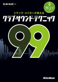 トラック・メイカーが教えるクラブ・サウンド・テクニック99-電子書籍