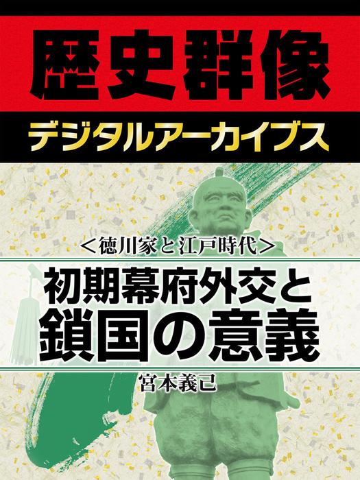 <徳川家と江戸時代>初期幕府外交と鎖国の意義拡大写真