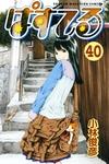 ぱすてる(40)-電子書籍