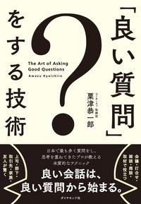 「良い質問」をする技術-電子書籍